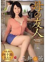 (jux00437)[JUX-437] 母の友人 三井茜 ダウンロード