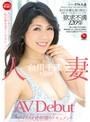 人妻 白川千織32歳 AV Debut 産休後のセックスレスボディを責められたい ママさんOL初撮りドキュメント