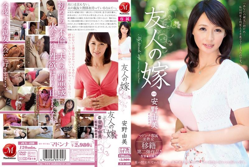 熟女、安野由美出演の寝取られ無料動画像。友人の嫁 安野由美