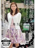 地方在住人妻地元初撮りドキュメント 名古屋編 草刈みずき ダウンロード