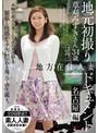 地方在住人妻地元初撮りドキュメント 名古屋編 草刈みずき