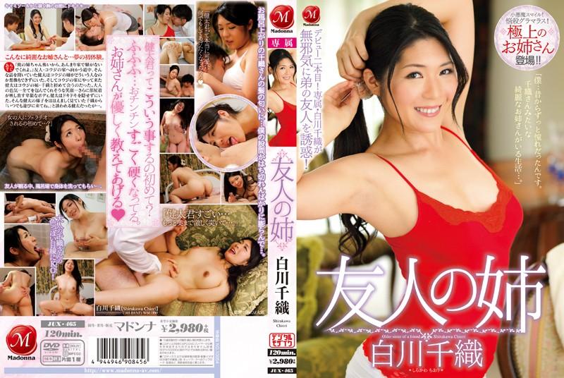 巨乳の人妻、白川千織出演の騎乗位無料熟女動画像。友人の姉 白川千織