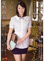 「バイト先で知り合った素敵な奥さん 安野由美」のパッケージ画像