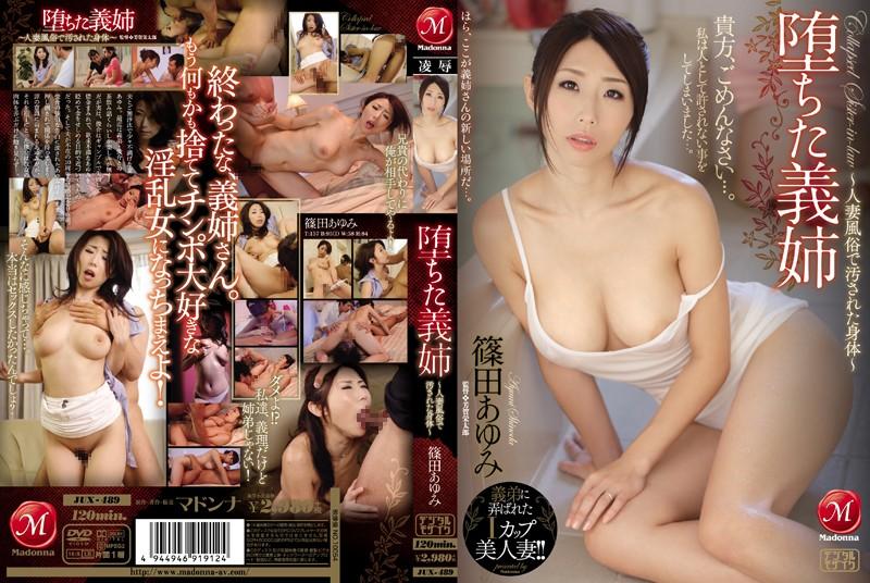 篠田あゆみ 堕ちた義姉~人妻風俗で汚された身体~ 動画書き起こし・レビューを読む