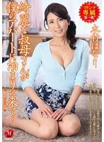 綺麗な叔母さんが僕のアパートに泊まりに来て… 木村はな ダウンロード
