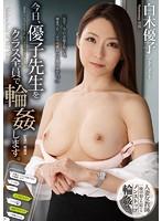今日、優子先生をクラス全員で輪姦します。 白木優子