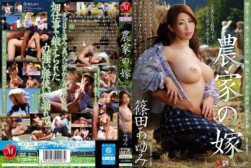 巨乳の熟女、篠田あゆみ出演の羞恥無料動画像。農家の嫁 篠田あゆみ