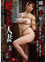「縛られた人妻~麻縄に溺れる妻の昼顔~ 翔田千里」のパッケージ画像