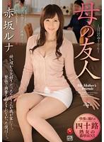 (jux00541)[JUX-541] 母の友人 赤坂ルナ ダウンロード