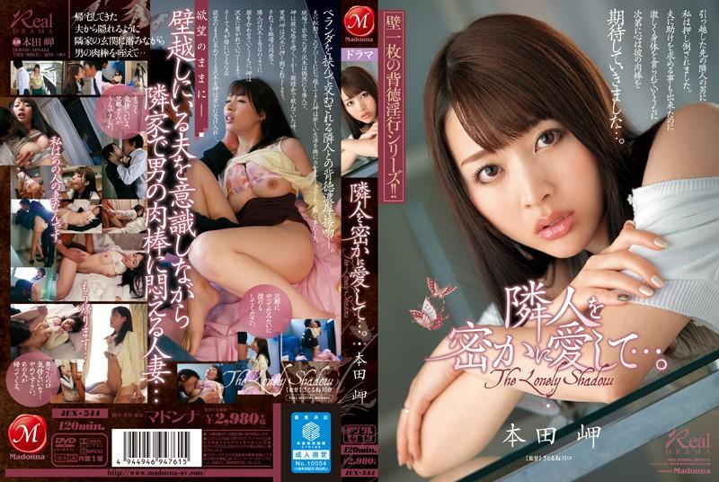 巨乳の熟女、本田岬出演の寝取り無料動画像。隣人を密かに愛して…!