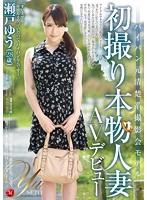 (jux00555)[JUX-555] パイパン元清楚系撮影会モデル 初撮り本物人妻AVデビュー 瀬戸ゆう ダウンロード