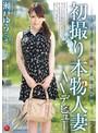 パイパン元清楚系撮影会モデル 初撮り本物人妻AVデビュー 瀬戸ゆう