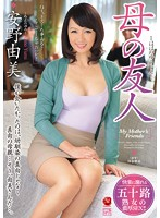 (jux00582)[JUX-582] 母の友人 安野由美 ダウンロード