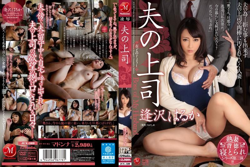 自宅にて、巨乳の人妻、逢沢はるか(黒木琴音)出演の寝取られ無料熟女動画像。夫の上司 逢沢はるか