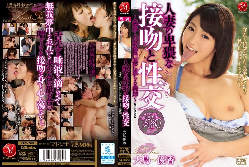 [JUX-599] 人妻の卑猥な接吻と性交~義弟との激情口姦に堕ちる義姉~ 大島優香
