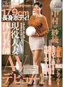 バレーボール国体出場経験有りの179cm長身ボディ!現役人妻体育教師AVデビュー!! 中村紗綾
