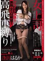 (jux00627)[JUX-627] 女上司高飛車縛り プライド決壊!!美熟女SM解禁!! 逢沢はるか ダウンロード