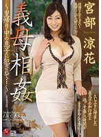 (jux00628)[JUX-628] 義母相姦〜里帰り中の息子に犯されて…〜 宮部涼花 ダウンロード
