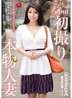 初撮り本物人妻 AV出演ドキュメント 〜32歳音楽講師〜 栞菜まなみ
