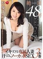 (jux00632)[JUX-632] 絶頂48回。イキすぎる専属人妻 汗ばむノーカットSEX3本番 松慶子 ダウンロード