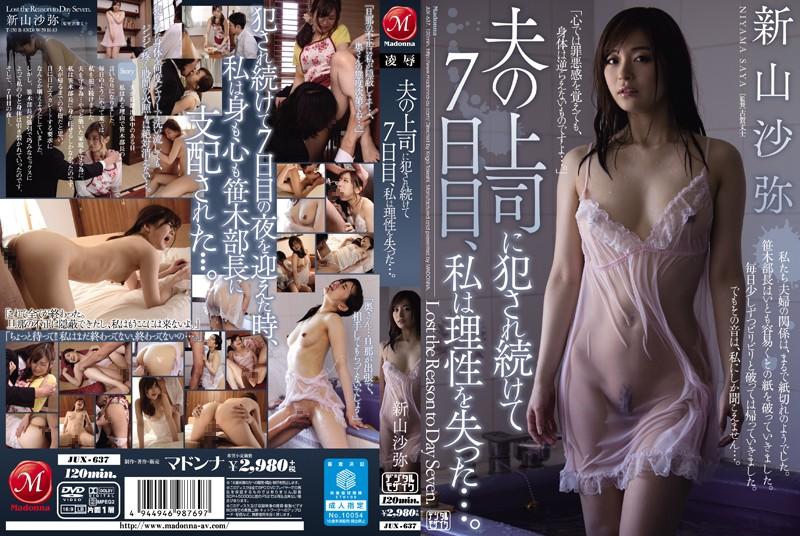 美乳の熟女、新山沙弥出演の寝取り無料動画像。夫の上司に犯され続けて7日目、私は理性を失った…!