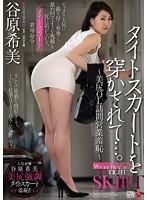 タイトスカートを穿かされて…。 谷原希美