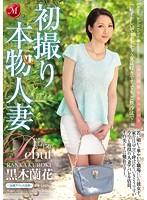 初撮り本物人妻 AV出演ドキュメント ~36歳アパレル店員~ 黒木蘭花