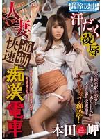 本田岬 molester bigboob wife 2907 - Porn Video 111 | Tube8
