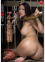 (jux00663)[JUX-663] 囚人専用アナル奴隷妻〜自由を奪われ尻穴で性欲処理をさせられて…〜 小早川怜子 ダウンロード