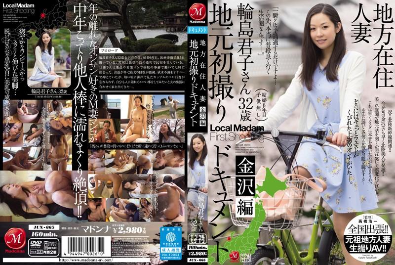 CENSORED JUX-665 地方在住人妻 地元初撮りドキュメント 金沢編 輪島君子, AV Censored