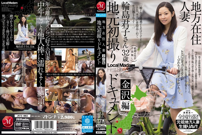 [JUX-665] 地方在住人妻 地元初撮りドキュメント 金沢編 輪島君子