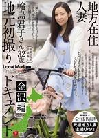 地方在住人妻 地元初撮りドキュメント 金沢編 輪島君子 ダウンロード