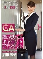 隣の奥さんはキャビンアテンダント 羽田璃子 ダウンロード