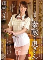 「バイト先で知り合った素敵な奥さん 澤村レイコ」のパッケージ画像