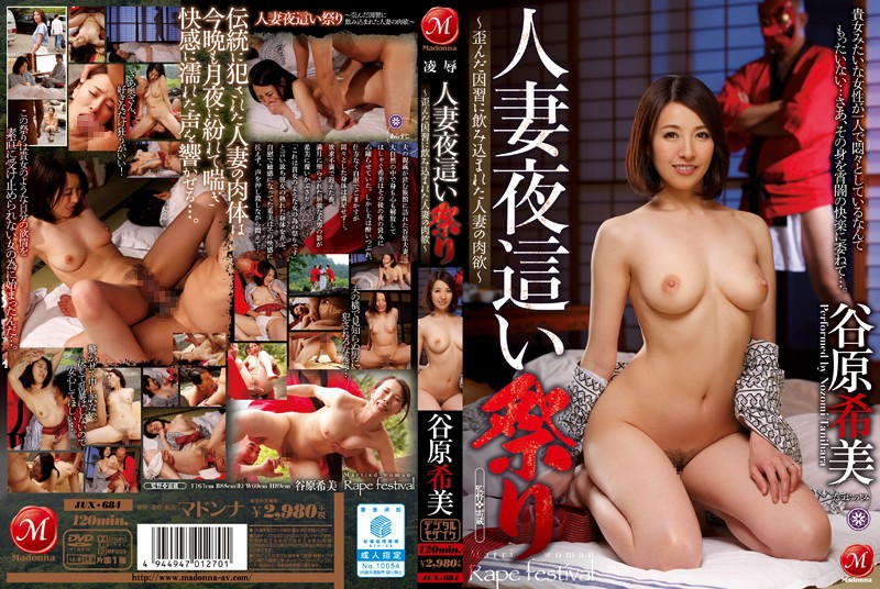 JUX-684 Housewife Night Crawling Was Swallowed By The Festival – Distorted Convention Married Carnal – Tanihara Nozomi