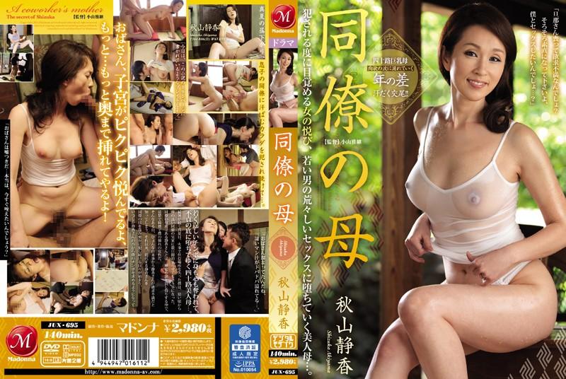 巨乳のお母さん、秋山静香出演の羞恥無料熟女動画像。同僚の母 秋山静香