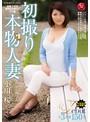 初撮り本物人妻 AV出演ドキュメント ~結婚7年目 盛岡在住奥さん34歳~ 小川桜