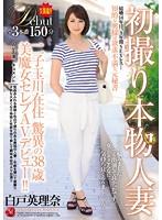 初撮り本物人妻 AV出演ドキュメント 二子玉川在住 驚異の38歳 美魔女セレブAVデビュー!! 白戸英理奈