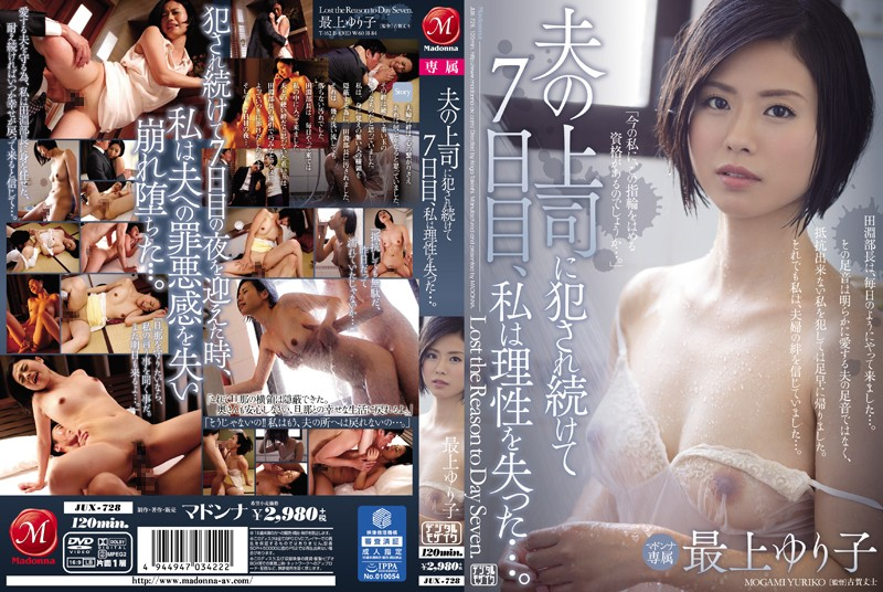 【FC2 無料 動画 ログイン 夫婦】美乳の人妻、最上ゆり子出演の寝取り無料jyukujyo動画像。夫の上司に犯され続けて7日目、私は理性を失った…!