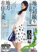 (jux00735)[JUX-735] 地方在住人妻地元初撮りドキュメント 大津編 三井恵理子 ダウンロード