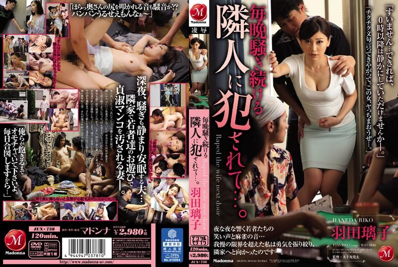 熟女、羽田璃子出演の寝取り無料動画像。毎晩騒ぎ続ける隣人に犯されて…!