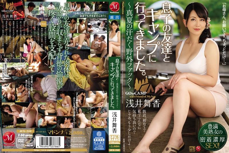 野外にて、汗だくの熟女、浅井舞香出演の羞恥無料動画像。息子の友達とキャンプに行ってきました!