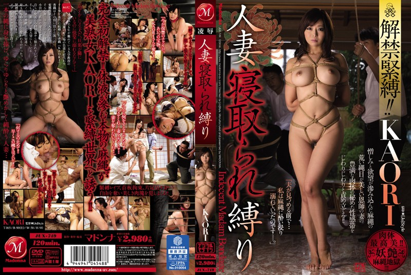巨乳の人妻、KAORI出演の寝取り無料熟女動画像。解禁緊縛!