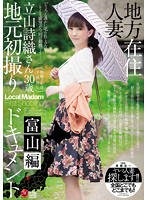 (jux00754)[JUX-754] 地方在住人妻地元初撮りドキュメント 富山編 立山詩織 ダウンロード