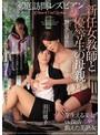 家庭訪問レズビアン 新任女教師と優等生の母親 羽田璃子 艶堂しほり