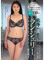 (jux00774)[JUX-774] 恥辱に濡れた、ランジェリー。 三浦恵理子 ダウンロード