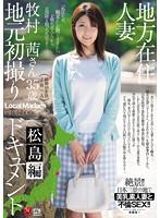 (jux00787)[JUX-787] 地方在住人妻地元初撮りドキュメント 松島編 牧村茜 ダウンロード