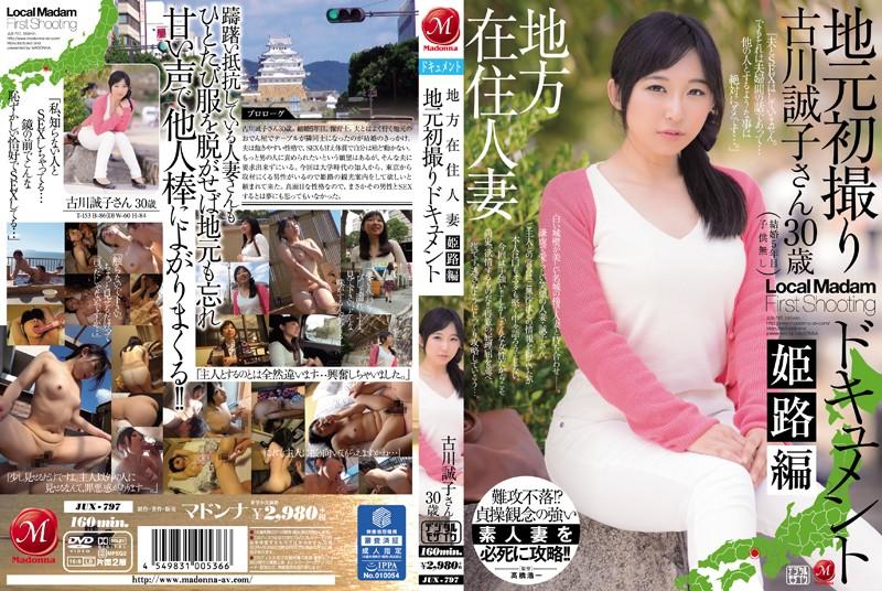 熟女のsex無料動画像。地方在住人妻地元初撮りドキュメント 姫路編 古川誠子