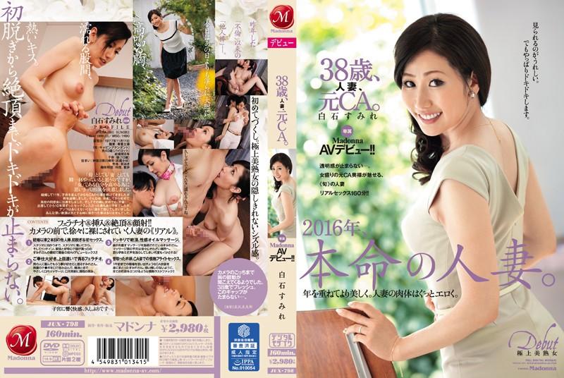 人妻、白石すみれ出演のフェラ無料熟女動画像。38歳、人妻、元CA!