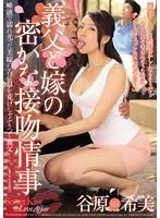 (jux00803)[JUX-803] 義父と嫁の密かな接吻情事 谷原希美 ダウンロード